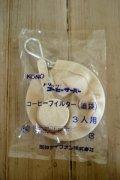 コーノ KONO ネルリング付き 計量カップ付 ネル 3人用 コーヒーフィルター